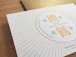 梧桐印記 letterpress活版印刷 [中秋贺卡]