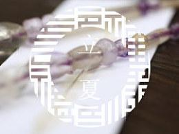 福禄寿禧来设计机构—二十四节气—立夏—桑椹紫水晶