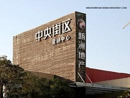 新洲时代广场导视系统规划设计 / XINZHOU PLAZA