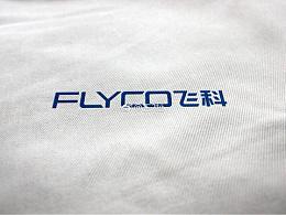飞科logo品牌logo升级