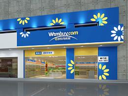 网络品牌实体门店设计方案