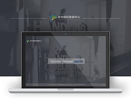 苏州国科数据中心政府国企网站后台web端页面设计分屏展示效果图 UI界面素材下载 sketch源文件