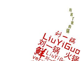 火锅宣传海报练习作业