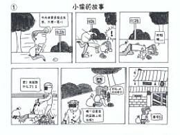 初中时候画的漫画,小偷的故事。