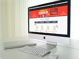 互联网金融-网页设计