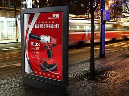 电动工具  电钻海报设计