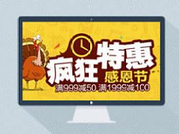 2013年的电商banner部分作品(三)