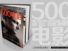《一生要看的500电影》封面及内页设计