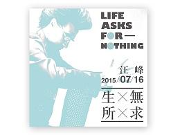 汪峰2015生【生无所求】唱片封面