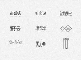 字体 | 匠赵设计2017年字体设计合集02期