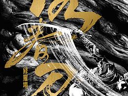 绣春刀2的电影海报