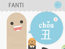 fanti繁体汉字学习描红app-安卓版