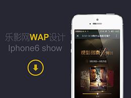 乐影网wap页面设计