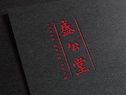 阿胶品牌标识设计及包装设计