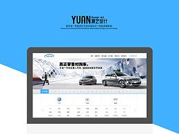 二手汽车网企业官网网页源艺设计
