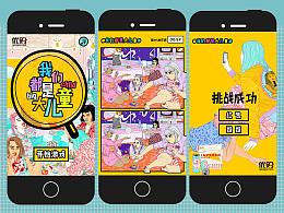 6.1儿童节 电商 小游戏+促销 微信推广H5