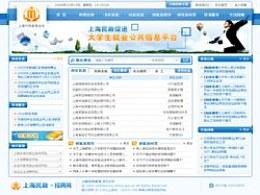 上海民政促进大学生就业公共信息平台