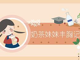 《奶茶妹妹丰胸记》信息图形设计