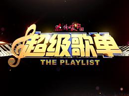 《超级歌单》第一季节目介绍PPT