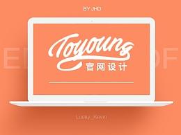 网页设计—中国风