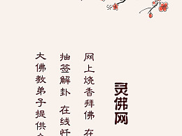 灵佛网APP引导页