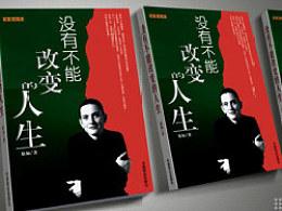 书籍封面设计,书籍包装设计,上海书籍包装设计公司,书籍装帧设计,书籍图片