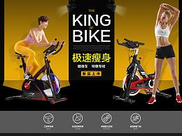 动感单车单品页面