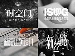 近期字体设计作品