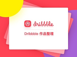 Dribbble练习插画整理