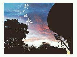 摄影·恋空