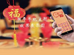 新年主题手机图标
