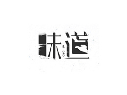 发一波字体的大集合