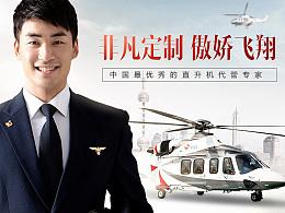 直升机企业官网设计稿