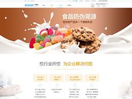 官网改版——三级页面食品行业