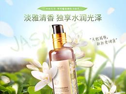 植物护肤化妆品详情页-品牌设计-时尚生活旗舰店