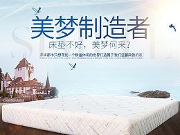 原创作品-电商设计-床垫详情页[1P]