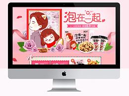 新农哥食品坚果 情人节页面