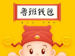 鲁班钱包官网介绍页