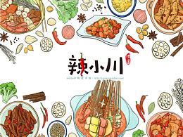 手绘版四川成都美食小吃