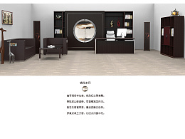 新中式办公家具比赛作品