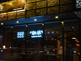 湘派铁板烧餐厅整体设计 餐厅LOGO