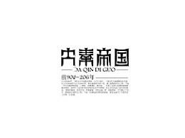 戊辰设计【大秦帝国】