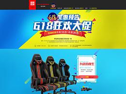 京东618品质狂欢节 办公家居电竞椅电脑椅椅子首页