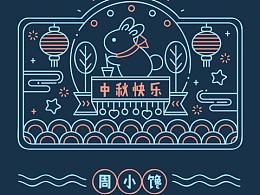 周小馋AI萌漫.中秋快乐.