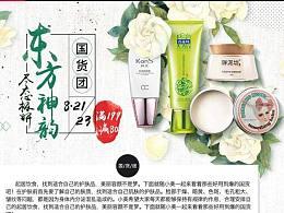 [国货团]中国风/手绘花/化妆品/电商/聚美优品