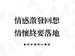 回牛-潮汕牛肉火锅  品牌策划及定位解决方案