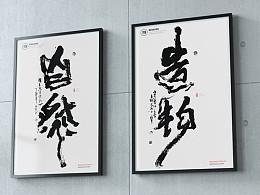 """白墨广告-黄陵野鹤-现代书法公开课-详解""""自然""""""""造物"""""""