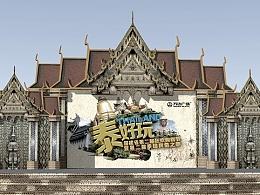 泰国主题商管活动