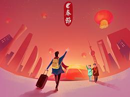 2016年春节启动屏