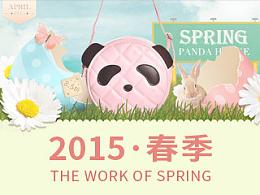 2015春季的一些海报与专题